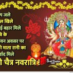 Chaitra Navratri Wishes In Hindi Twitter