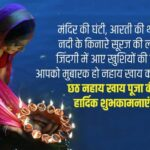 Chhath Puja Sms In Hindi Pinterest