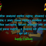 Dashain 2020 Wishes