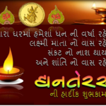 Dhanteras Wishes In Gujarati Twitter