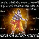 Dussehra Wishes Quotes In Hindi Twitter