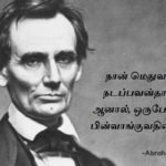 Entrepreneur Quotes In Tamil Tumblr