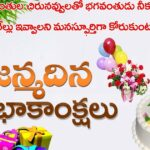 Happy Birthday Images In Telugu Pinterest