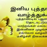 Happy New Year Wishes 2021 In Tamil