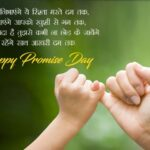 Happy Promise Day Hindi Tumblr