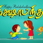 Happy Raksha Bandhan Images In Tamil