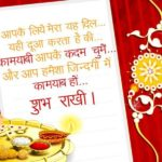 Happy Raksha Bandhan Sms Hindi