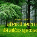 Hariyali Amavasya Sms In Hindi Facebook