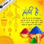 Holi Wishes Images In Hindi Pinterest