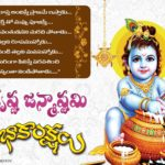 Krishnashtami Images In Telugu Facebook
