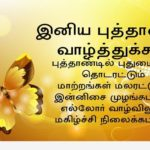 New Year Quotes In Tamil 2021 Facebook