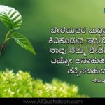 Positive Thinking Quotes In Kannada Tumblr