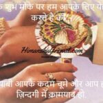 Raksha Bandhan Whatsapp Status In Hindi Facebook