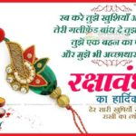 Short Quotes On Raksha Bandhan In Hindi Tumblr