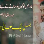 Sorry Quotes For Lover In Urdu