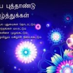 Tamil New Year 2021 Wishes Tumblr