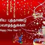 Tamil New Year Wishes In Tamil Words Tumblr