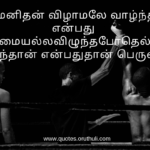 Tamil Quotes On Sports Pinterest