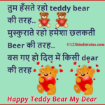 Teddy Bear Day Status In Hindi Facebook