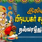 Vinayagar Chaturthi Wishes Images In Tamil Tumblr