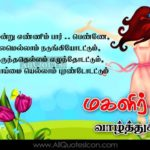 Women's Day Special Quotes In Tamil Tumblr